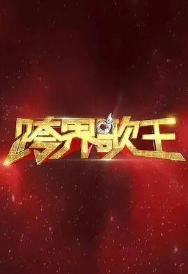 跨界歌王第一季
