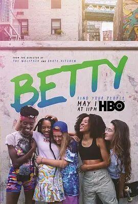 贝蒂第一季