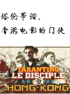 塔伦蒂诺,香港电影的门徒