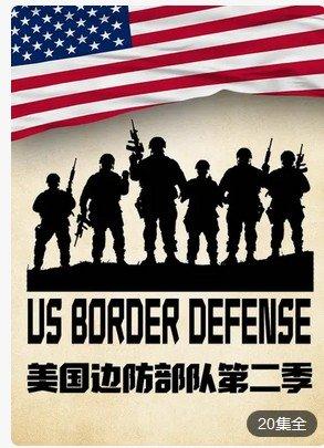 美国边防部队第二季