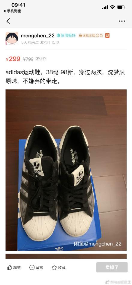 """沈梦辰二手鞋标沈梦辰原味,各种打""""原味""""的卖点,真的合适吗? 嗨头条 第4张"""
