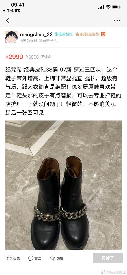 """沈梦辰二手鞋标沈梦辰原味,各种打""""原味""""的卖点,真的合适吗? 嗨头条 第8张"""