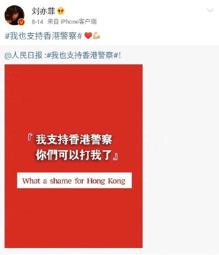 刘亦菲表态支持香港警察, 外网就开骂,《花木兰》中的军歌了解一下 嗨头条 第1张