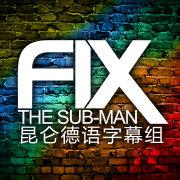 FIX昆仑德语字幕组微博照片