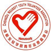 成都东软学院青年志愿者协会