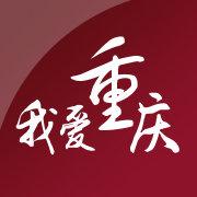 我爱重庆微博照片