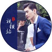 张翰视频站