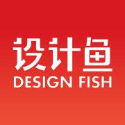 红烧设计鱼