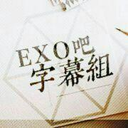 EXO吧字幕组