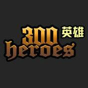 300英雄微博照片