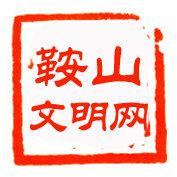 鞍山文明网