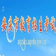 安庆市教育招生考试院