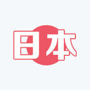 十六番-日本