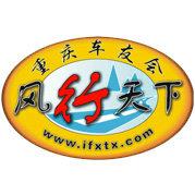 重庆风行天下车友社区