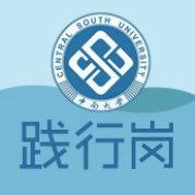 中南大学践行岗微博照片