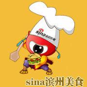 sina滨州美食微博照片