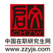 中国在职研究生网官方微博
