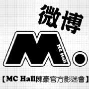 MCHall陳豪官方影迷會