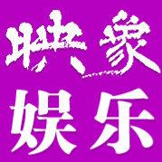 河南人民广播电台映象网娱乐频道,欢迎关注!不定期送各种福利,欢迎投稿,合作请私信