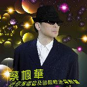 蔡楓華KennethChoi