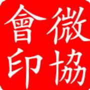 清华大学微博协会