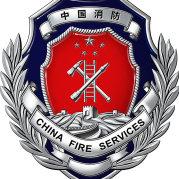 六安公安消防