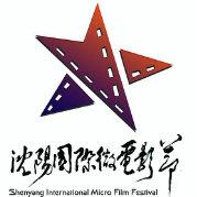 沈阳国际微电影节