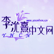 李沇熹中文網YHCN