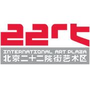 北京二十二院街藝術區