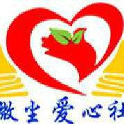 河南中医学院-微尘爱心社