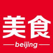 北京美食资讯