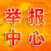 上海市互联网举报中心