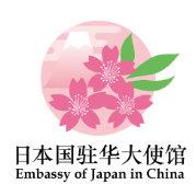 日本国驻华大使馆