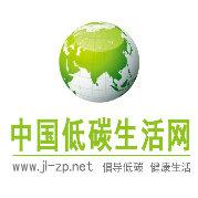 中国低碳生活网
