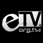 eTV娛樂星聞