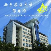 南京农业大学图书馆