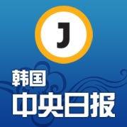韩国中央日报