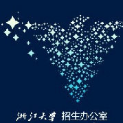 浙江大学招生办公室