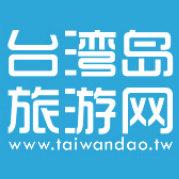 台灣島旅遊網