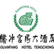 腾冲官房大酒店管理有限公司