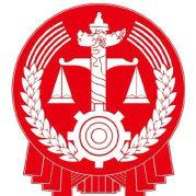 南乐县法院