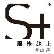 風格線上At台灣