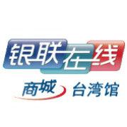 銀聯在線商城台灣館