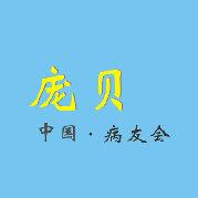 中国庞贝病友会_844