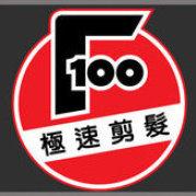 F100極速剪髮