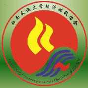西南民族大学经济时政协会