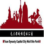 北京市朝阳区元大都城垣遗址公园