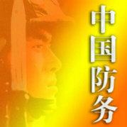 中国防务报道