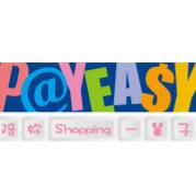 臺灣PayEasy