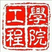 中南大工程学院团委